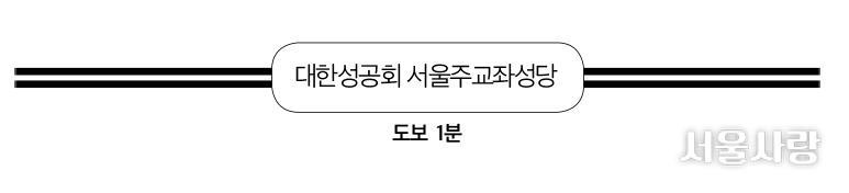 대한성공회 서울주교좌성당